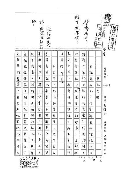 101WE308吳錞珈 (1)