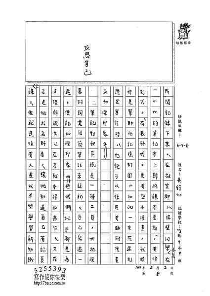 101WE308吳錞珈 (2)