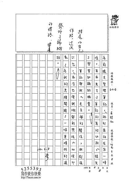 101WE308吳錞珈 (3)