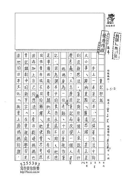101WE308曾子芸 (1)