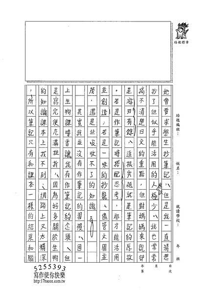 101WE308曾子芸 (2)