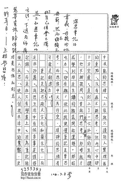 101WE308曾子芸 (3)