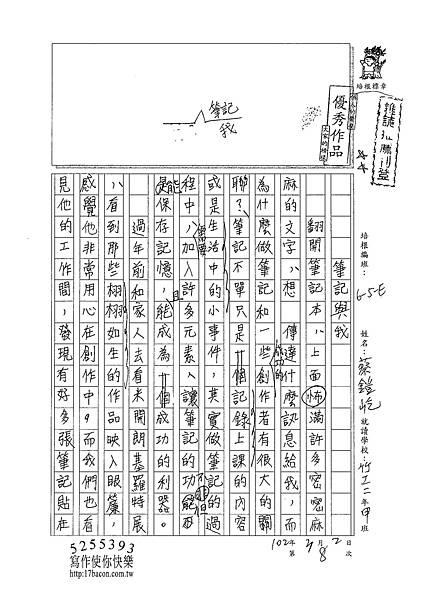 101WE308蔡鎧屹 (1)