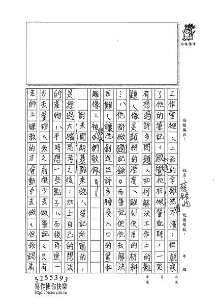 101WE308蔡鎧屹 (2)