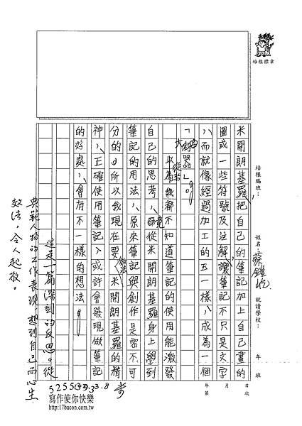 101WE308蔡鎧屹 (3)