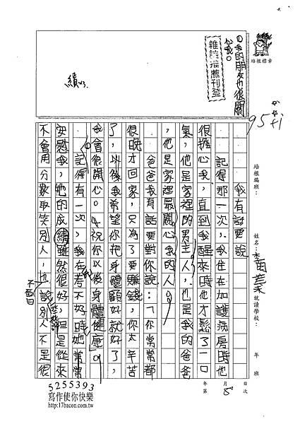 101W4308李昀蓁 (1)