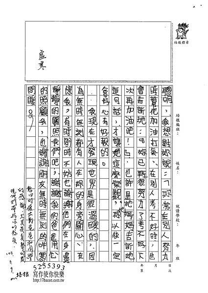 101W4308李昀蓁 (2)