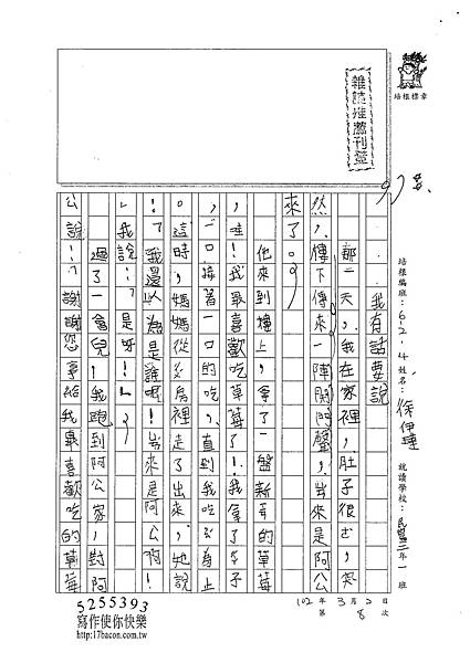 101W4308徐伊瑾 (1)