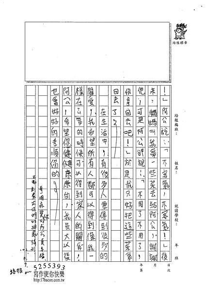 101W4308徐伊瑾 (2)