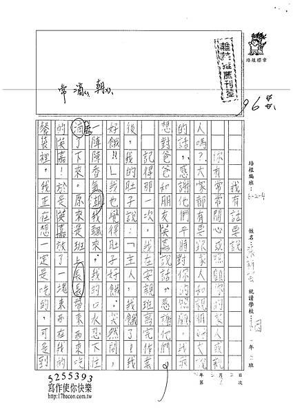 101W4308張新芸 (1)