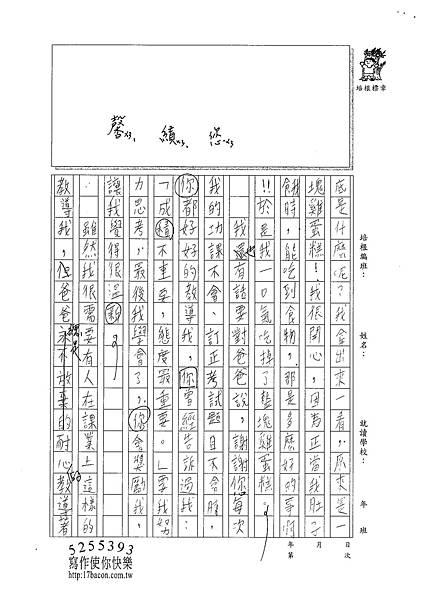 101W4308張新芸 (2)