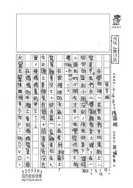 101W4309陳國淵 (1)