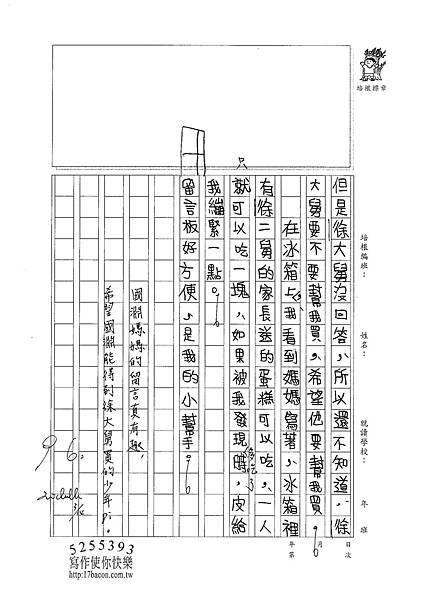 101W4309陳國淵 (2)