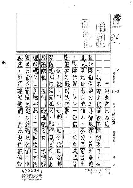 101W5309張乃文 (1)