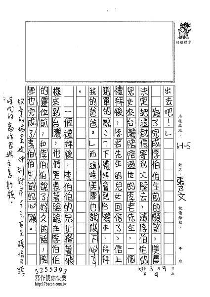 101W5309張乃文 (2)