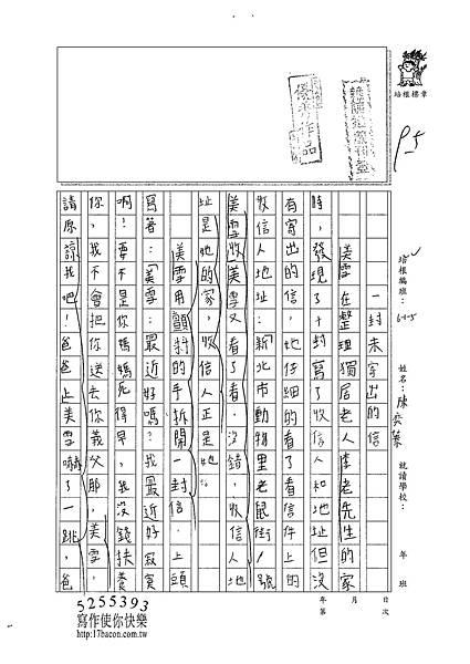 101W5309陳奕蓁 (1)