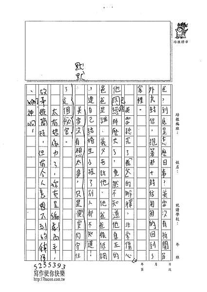 101W5309陳奕蓁 (2)