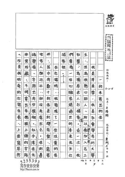 101W5309王靖瑜 (1)
