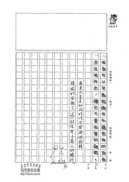 101W5309王靖瑜 (3)