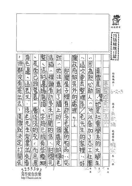 101W5309朱致維 (1)