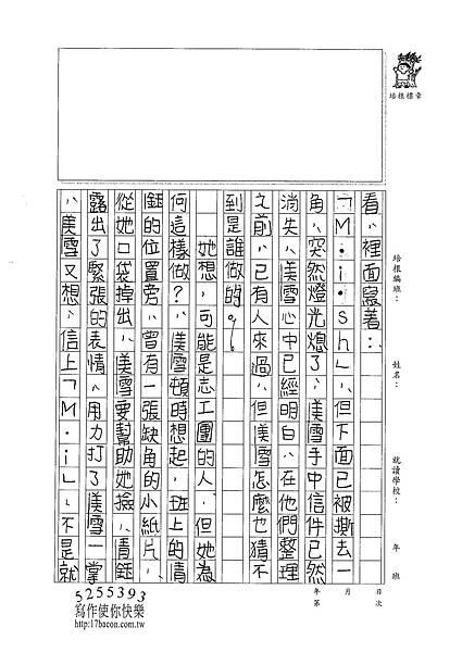 101W5309朱致維 (2)