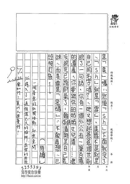 101W5309朱致維 (3)