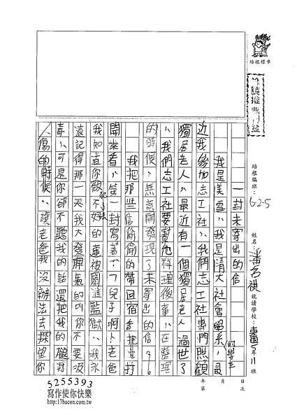 101W5309潘名祺 (1)