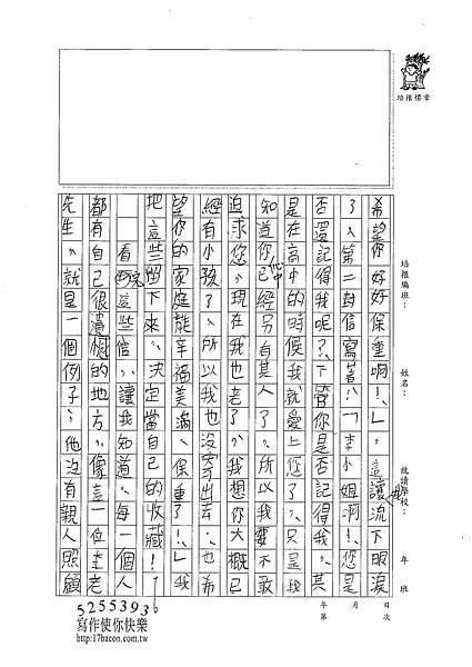 101W5309潘名祺 (2)