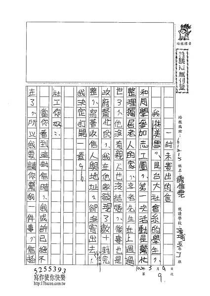 101W5309謝惟堯 (1)