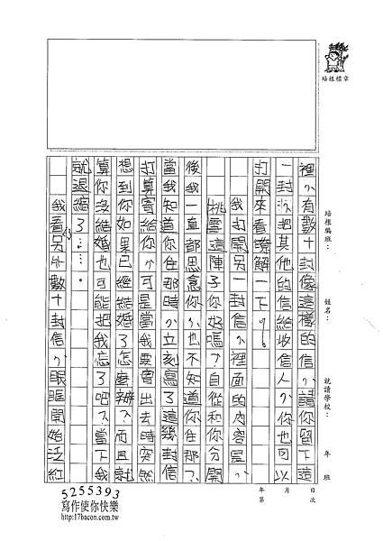 101W5309謝惟堯 (2)