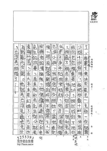 101W5309謝惟堯 (3)