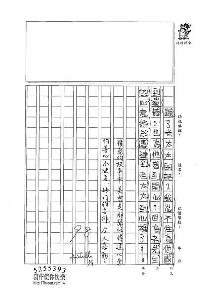 101W5309謝惟堯 (4)