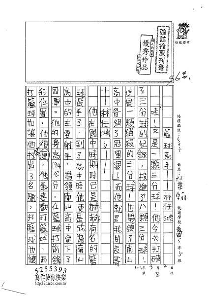 101W5308江韋翰 (1)