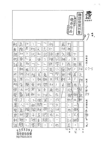 101W5308梁崴鈞 (1)