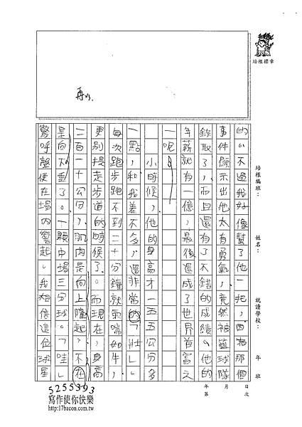 101W5308梁崴鈞 (2)