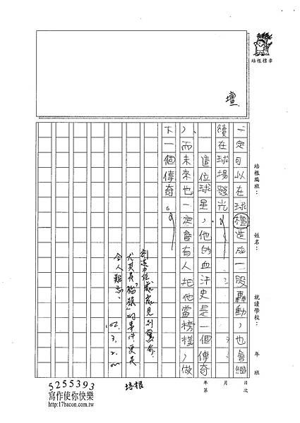 101W5308梁崴鈞 (3)
