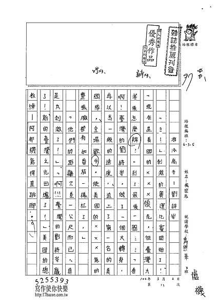 101W5308楊笠辰 (1)