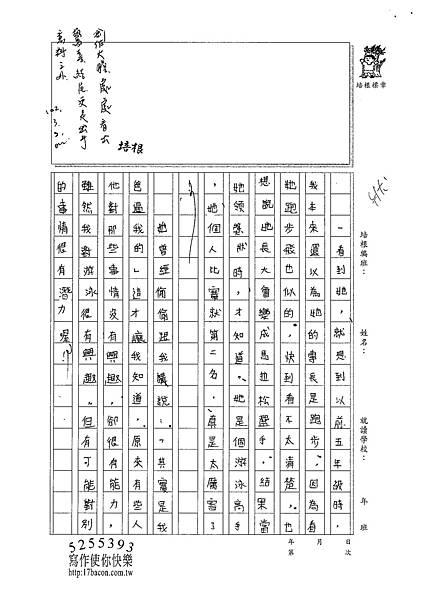 101W5308楊笠辰 (2)