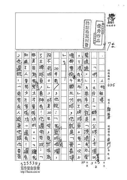 101W5308廖若君 (1)