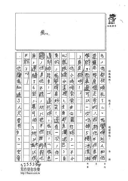 101W5308廖若君 (2)
