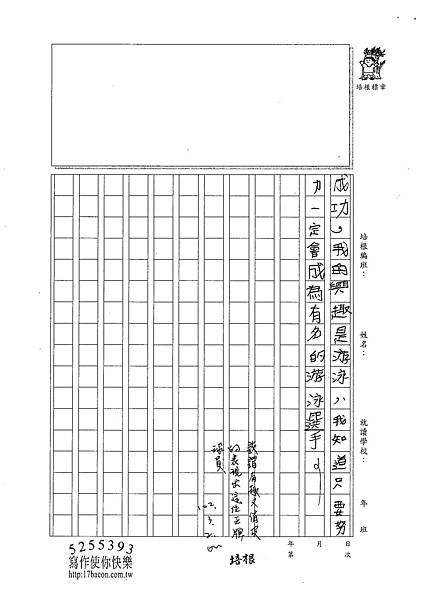 101W5308廖若君 (3)