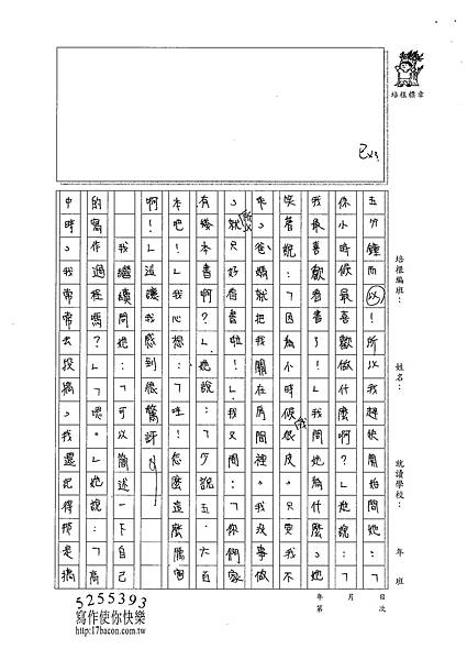 101W5308蔡佩珈 (2)