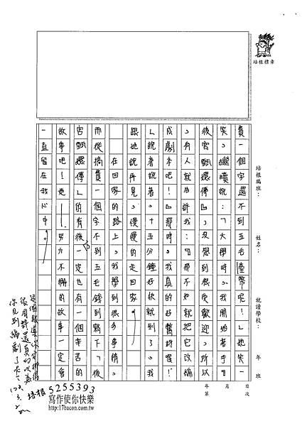 101W5308蔡佩珈 (3)
