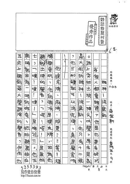 101W5308蔡宜軒 (1)