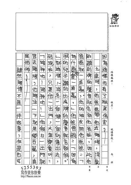 101W5308蔡宜軒 (2)