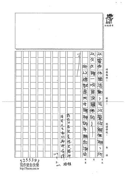 101W5308蔡宜軒 (3)