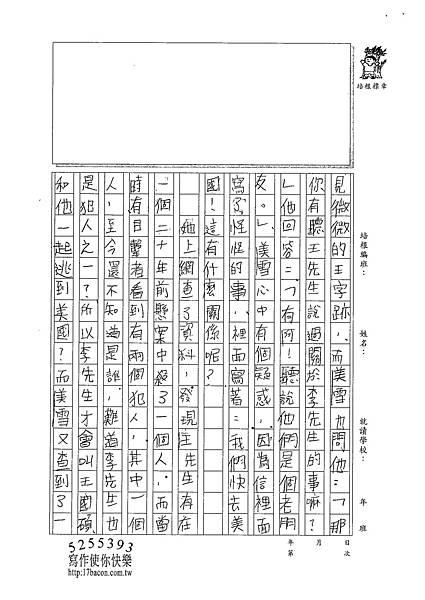 101W5309江韋翰 (2)