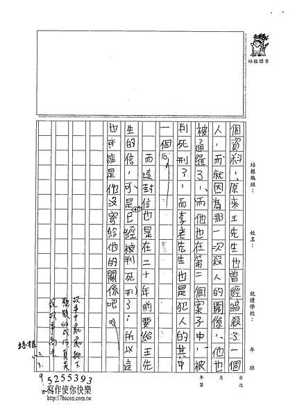 101W5309江韋翰 (3)