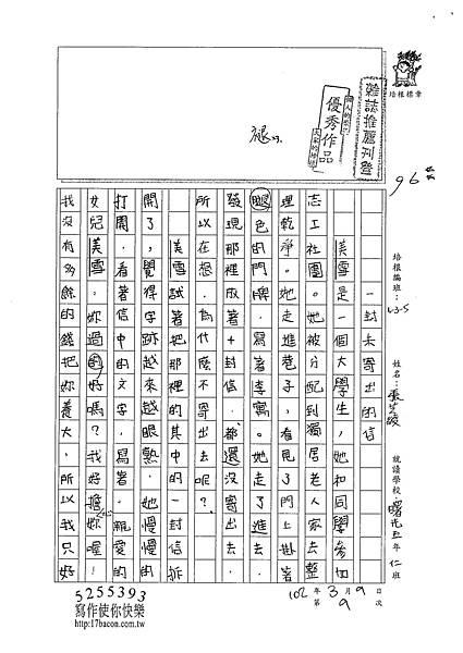 101W5309張芝綾 (1)