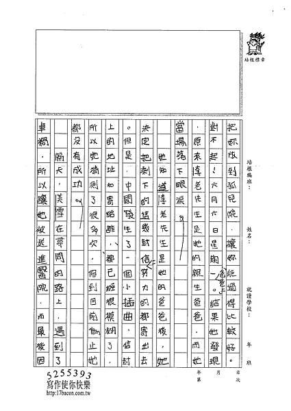 101W5309張芝綾 (2)